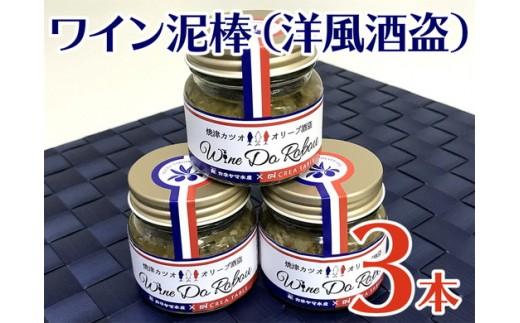 a10-097 創業明治元年カネヤマ水産の洋風酒盗3本セット