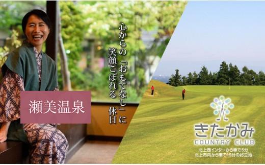 【美人の湯】瀬美温泉 1泊2食(2名1室) 桐の花 × ゴルフパック