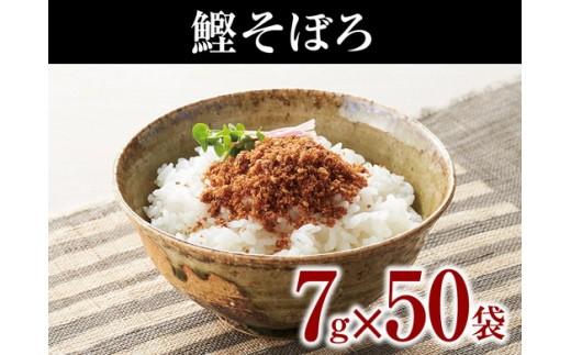 a10-255 鰹そぼろ(小袋タイプ)