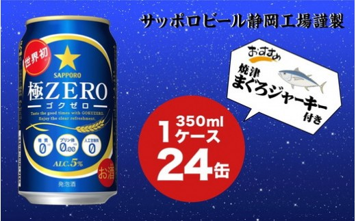 a15-050 極ZERO 350ml×1ケース+まぐろジャーキー付