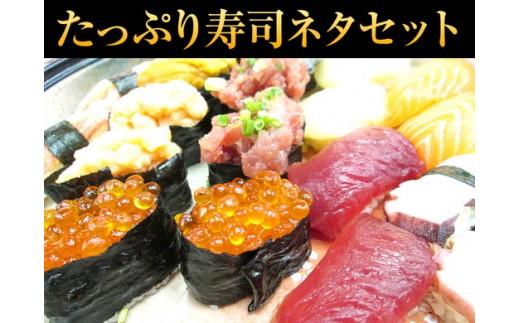 a30-025 マルヨウのたっぷり寿司ネタセット