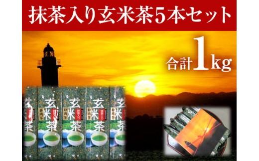a10-018 抹茶入り玄米茶5本セット