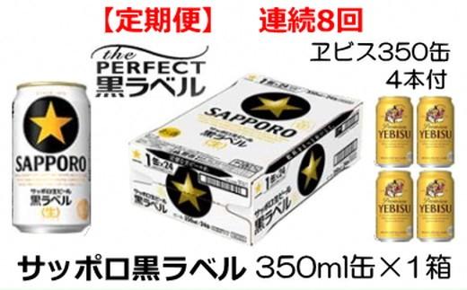b20-003 [定期便]黒ラベル1箱+ヱビス350ml缶×4本(連続8回)