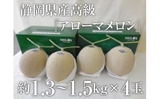 a65-009 静岡県産高級『アローマメロン』4玉