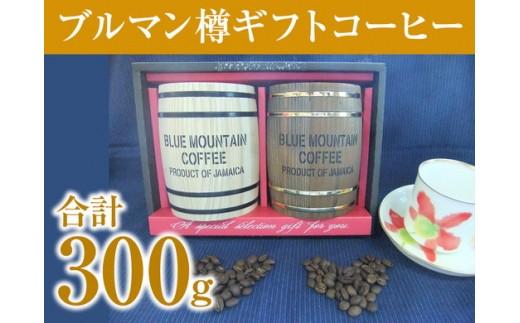 a30-020 ブルマン樽ギフトコーヒー