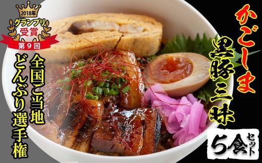 a3-051 お手軽♪簡単♪鹿児島特産の黒豚を使用!黒豚三昧丼セット(5食入)