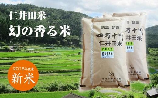 Bti-03 【新米】2018年度産 樽井商店の仁井田米「幻の香る米」 6kg