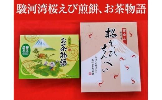 a07-040 駿河湾桜えび煎餅 お茶物語