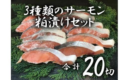 a20-132 3種のサーモン粕漬セット(20切入)