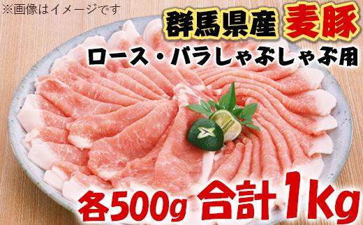 F16 群馬県産麦豚 ロース・ バラ しゃぶしゃぶ用 合計1kg