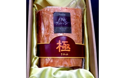 """【B-09】特選ロースハム""""極"""""""