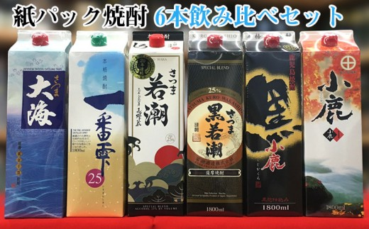 D4-3305/紙パック焼酎 6本飲み比べセット(芋焼酎1800ml×6本)