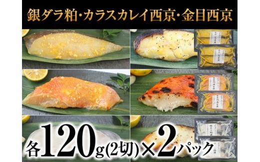 a10-250 よくばり漬魚うまうまセット各2