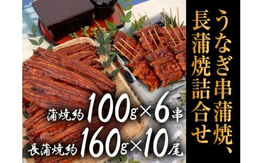 b10-012 国産 うなぎ串蒲焼6串、長蒲焼10尾詰合せ