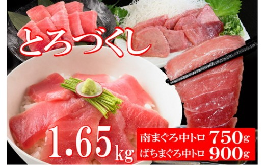 a30-070 マルコ水産・とろづくし増量約1.65kgセット