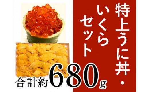 a30-112 特上うに丼・いくらセット2