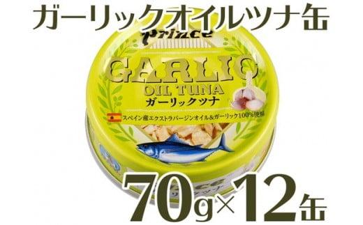 a07-039 OLG30(ガーリックオイルツナ12缶セット)