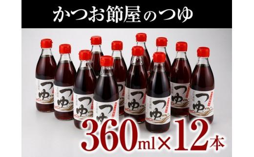 a10-253 かつお節屋のつゆ