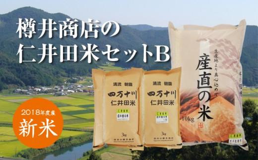 Bti-02 【新米】2018年度産 樽井商店の仁井田米セットB