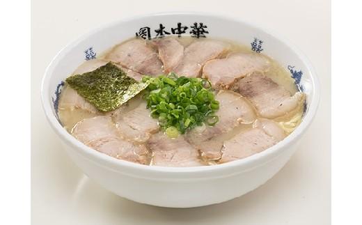 【10-12】小松島 岡本中華の中華そば(肉大3人前)