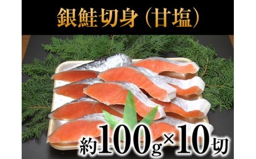 a07-129 脂ノリ抜群!!厚切り銀鮭10切