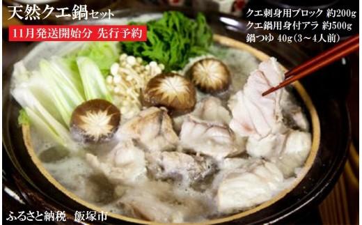 【C-013】【数量限定】魚市場厳選 天然クエ鍋セット<11月発送開始分先行予約>