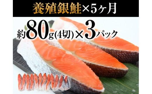 a50-062 旨!銀鮭(中辛)切身約320g/4切×3パック×5ヶ月