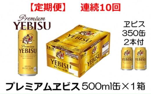 b30-002 [定期便]ヱビス500ml缶+350ml缶×2本付(連続10回)