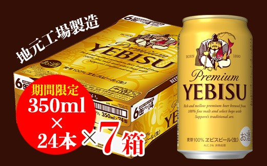 ヱビスビール 地元名取工場産 (350ml×24本入を7ケースお届け)