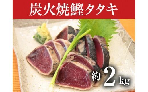 a10-123 大漁!!炭火焼鰹タタキ