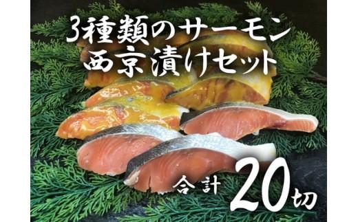 a20-131 3種のサーモン西京漬セット(20切入)