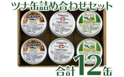 a07-037 N30(3種各4缶)12缶入り