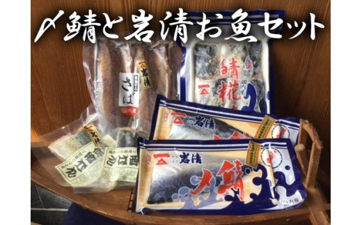 a10-124 水産庁長官賞受賞の〆鯖と岩清お魚セット