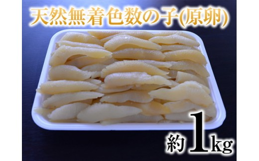 a15-143 天然無着色数の子原卵1kg
