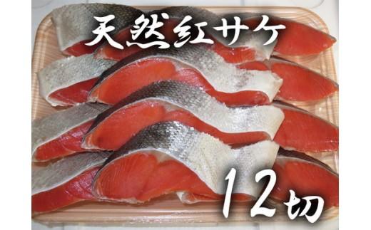 a10-163 紅鮭12切入り(甘塩か中辛塩選択可能)