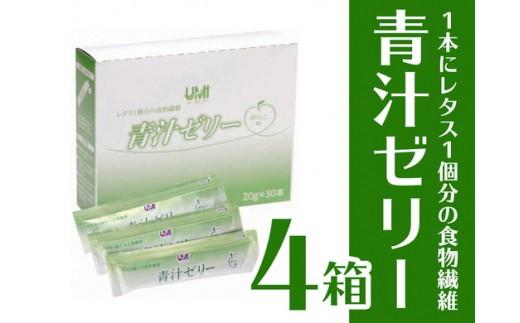 a20-062 1本にレタス1個分の食物繊維 青汁ゼリー4箱