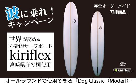 【限定2セット/月 世界に誇る宮崎県産kiriflex】Dog Classic サーフボード 30-S3009