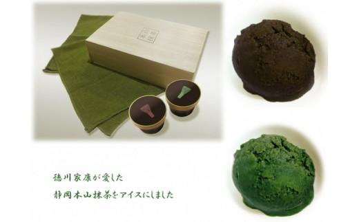 a15-165 徳川家康が愛した静岡本山抹茶アイス