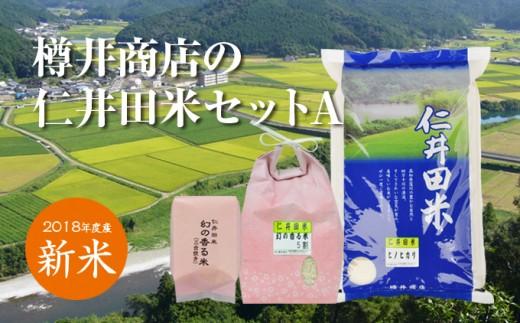 Bti-01 【新米】2018年度産 樽井商店の仁井田米セットA(10月より順次発送)