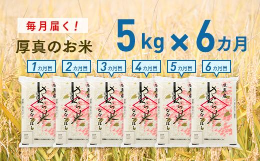 6ヵ月!毎月届く定期便「厚真のお米」5kg【新米受付開始】