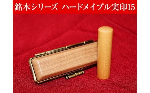 a50-059 銘木シリーズ ハードメイプル実印15