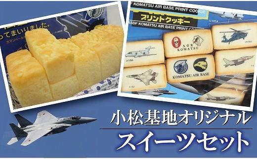00601. 小松基地オリジナル スイーツセット