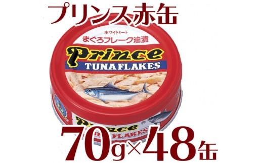 a30-032 赤缶24缶入り×2箱