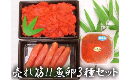 a10-030 売れ筋!!魚卵3種セット