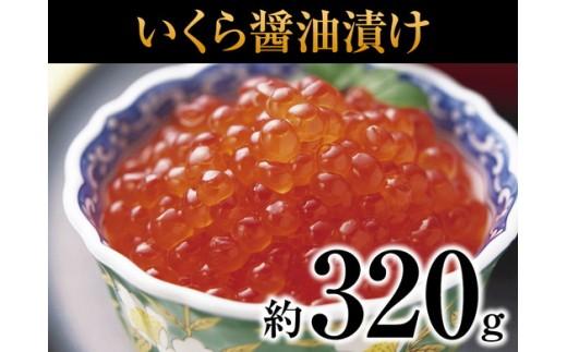 a15-091 口の中でとろける濃厚な味わい いくら醤油漬