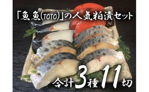 a15-194 焼津漬魚専門店「魚魚(toto)」の人気粕漬セット