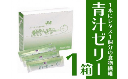 a10-088 1本にレタス1個分の食物繊維 青汁ゼリー1箱