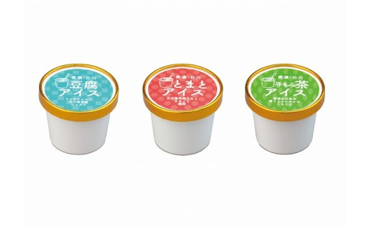 アイス3種