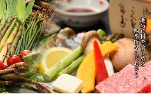 地域食材を愉しめる四季折々のごちそう