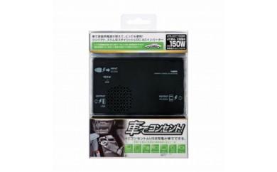 ロジテック 災害時などにも役立つ  カーインバーター車載用/USBポート付  DC12V→AC100V(150W)  LPA-CIVT150BK